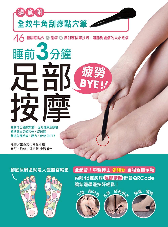 (刮痧點穴筆超值組)睡前3分鐘足部按摩疲勞BYE!:46種腳底點穴X刮痧X反射區按摩技巧,遠離到處痛的大小毛病