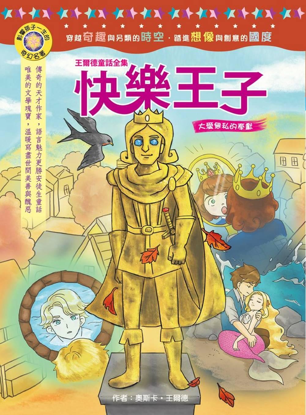 影響孩子一生的奇幻名著:王爾德童話全集—快樂王子