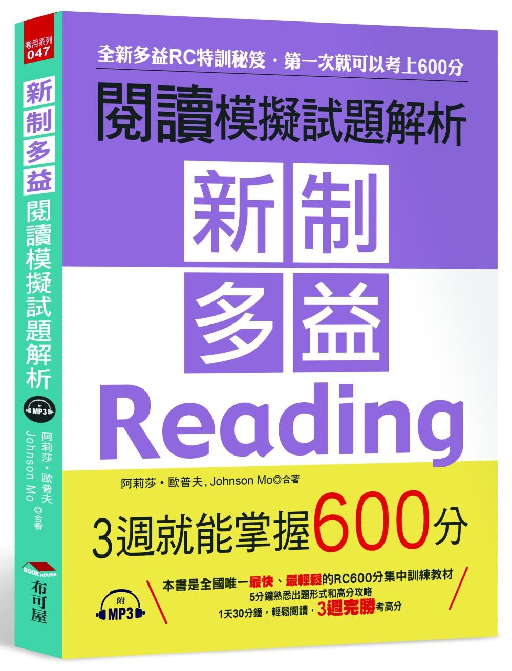 新制多益閱讀模擬...