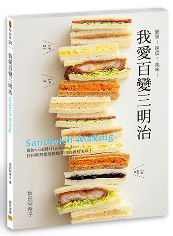 我愛百變三明治:簡單!速成!美味!(二版)