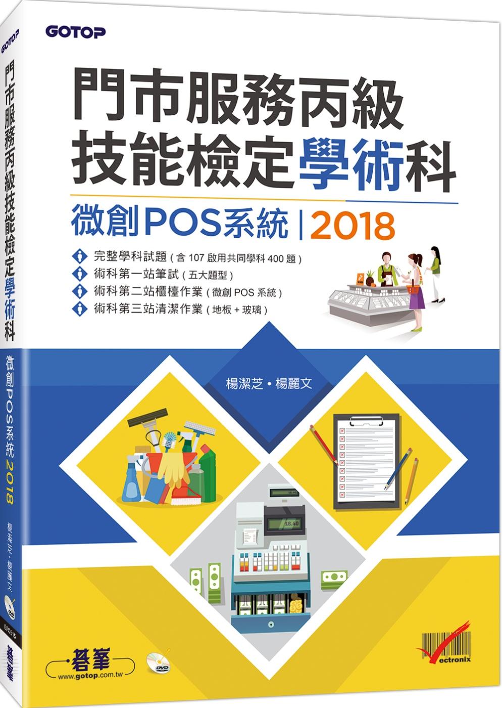門市服務丙級技能檢定學術科(微創POS系統) 2018