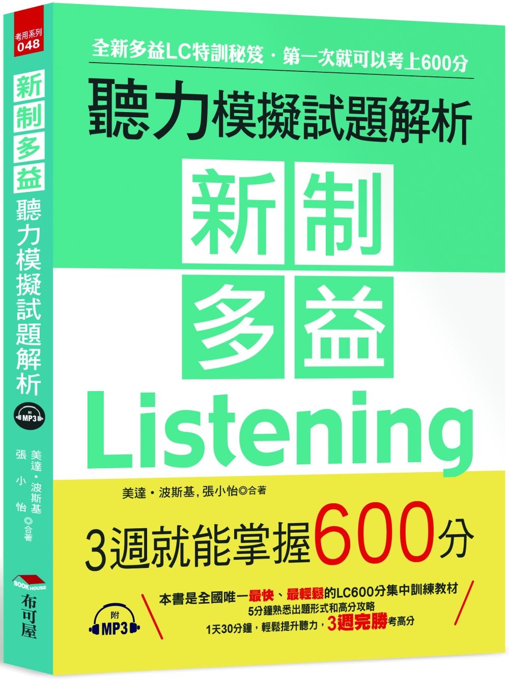 新制多益聽力模擬...