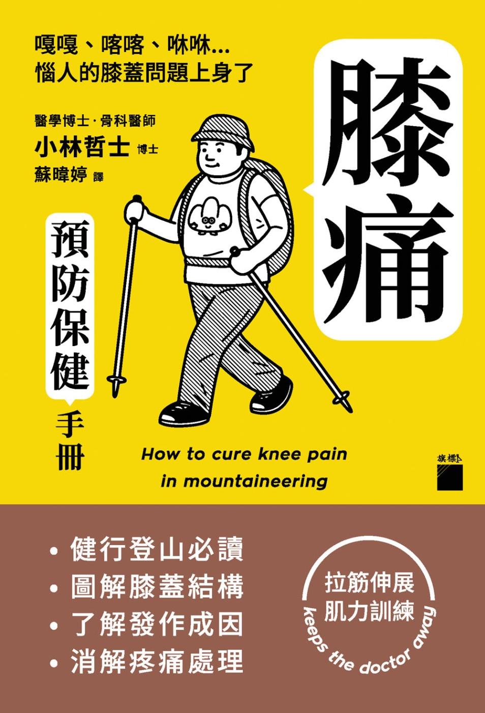 膝痛預防保健手冊...