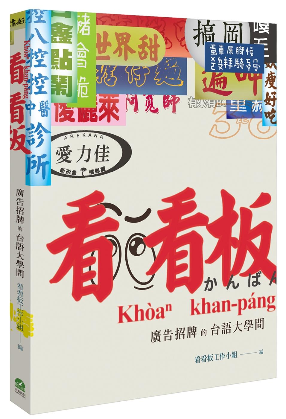看看板:廣告招牌的台語大學問