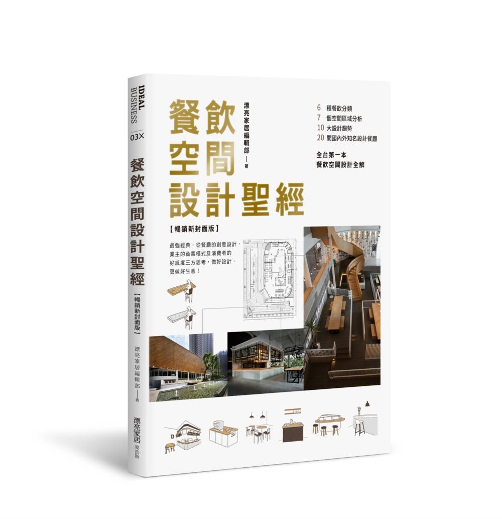 ◤博客來BOOKS◢ 暢銷書榜《推薦》餐飲空間設計聖經【暢銷新封面版】