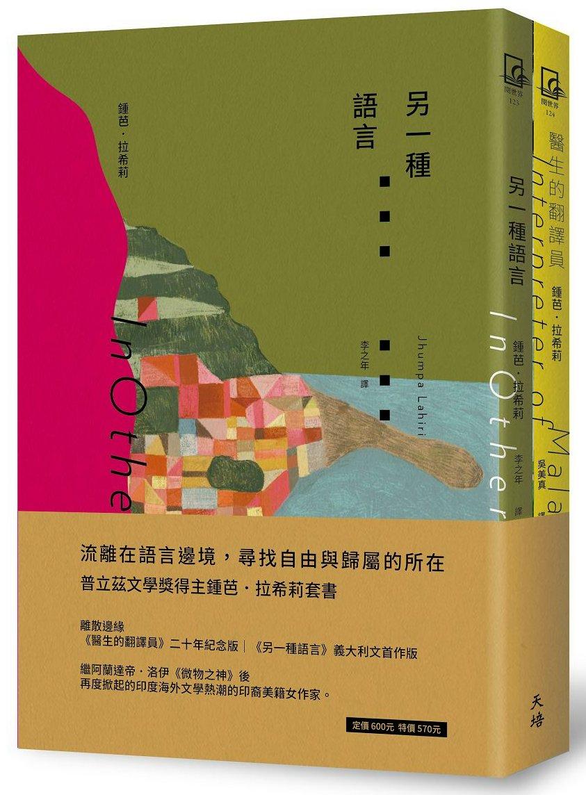 離散邊緣――鍾芭拉希莉套書(另一種語言+醫生的翻譯員)