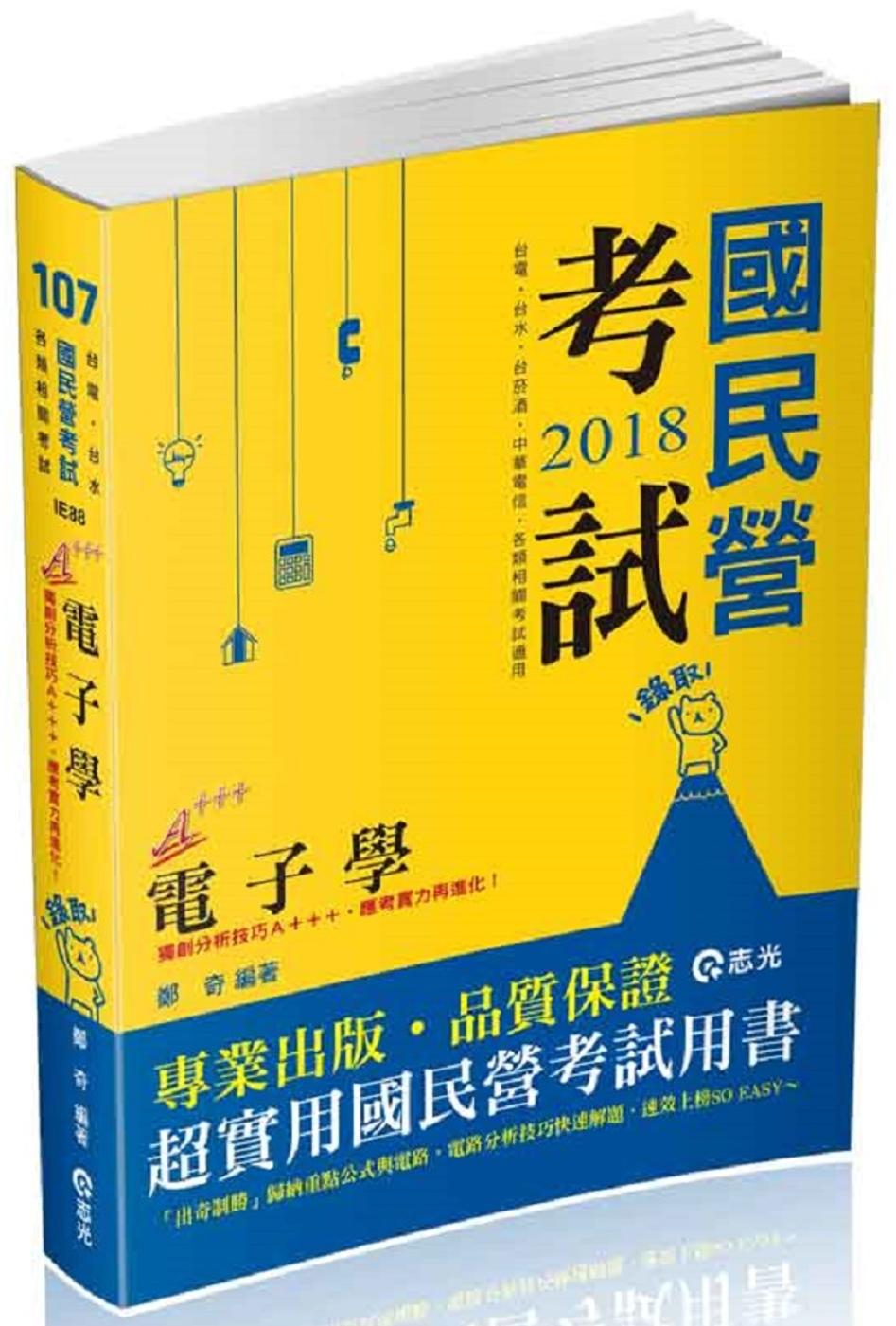 電子學(概要)(經濟部國營事業、台電僱員、台水、台菸酒、中華電信、國民營考試適用)