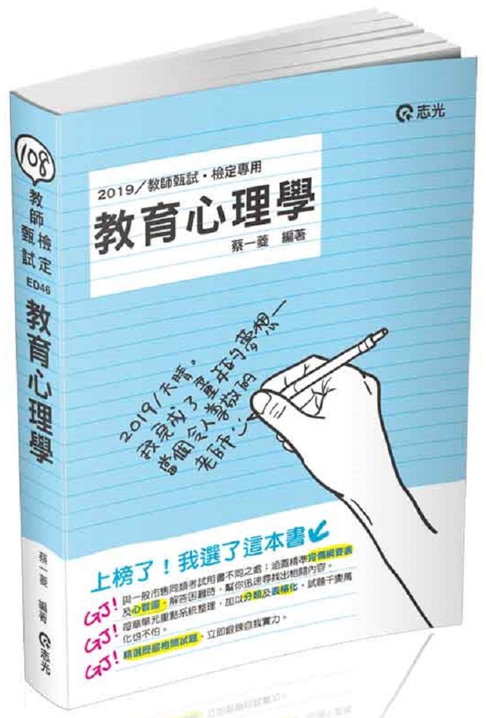 教育心理學(教師檢定、教師甄試...
