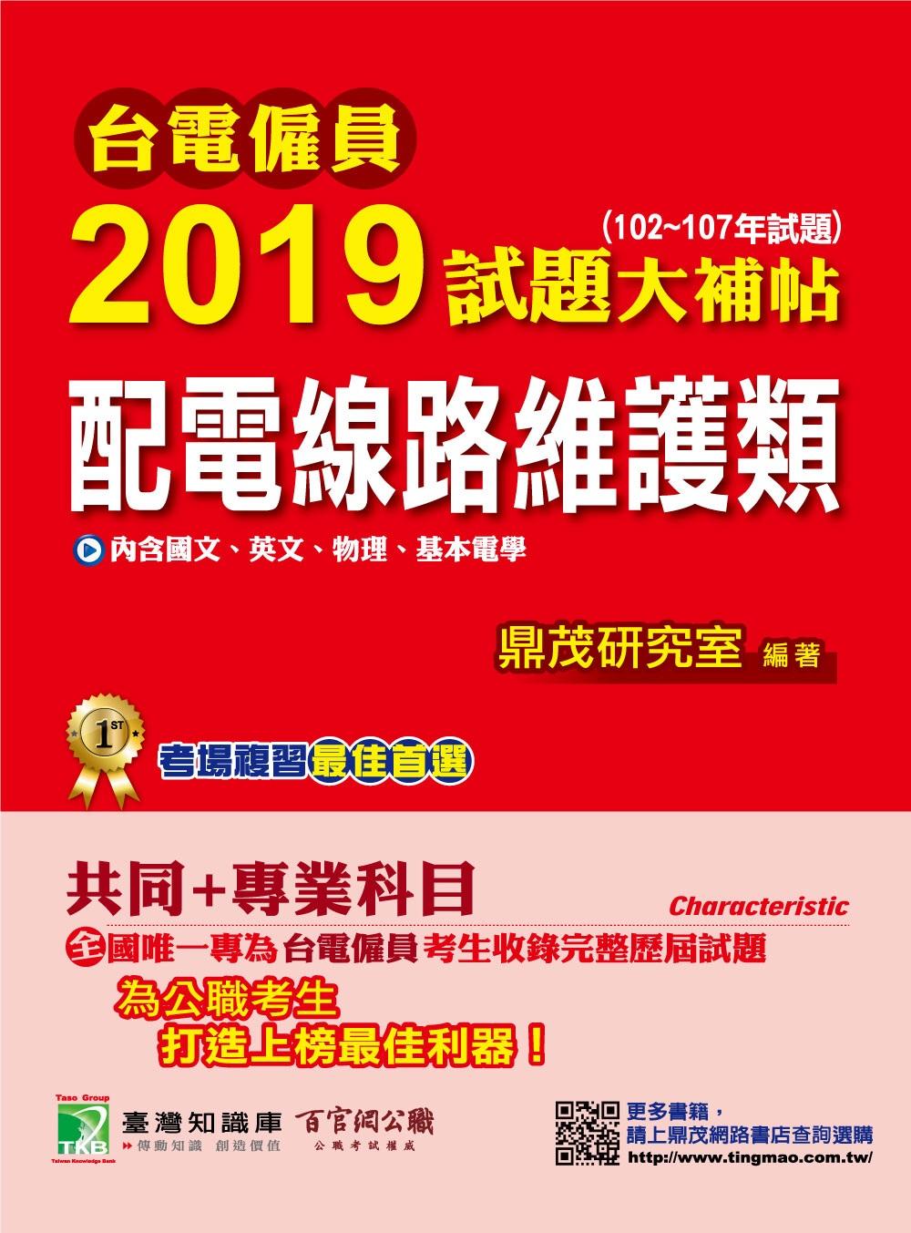 台電僱員2019試題大補帖【配電線路維護類】共同+專業(102~107年試題)(CQ7211)
