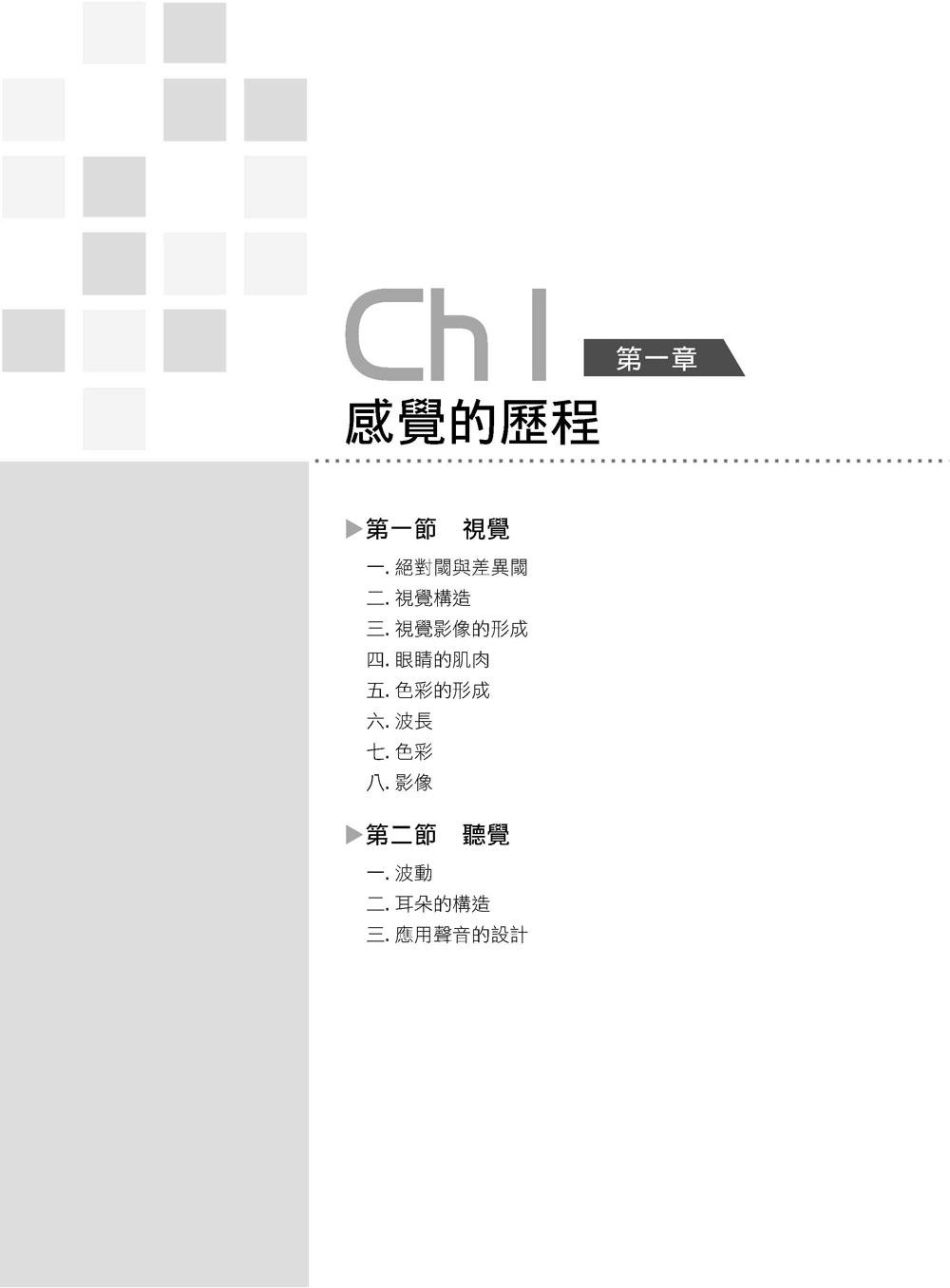 ◤博客來BOOKS◢ 暢銷書榜《推薦》人因工程與設計:實務與國考設計類題解