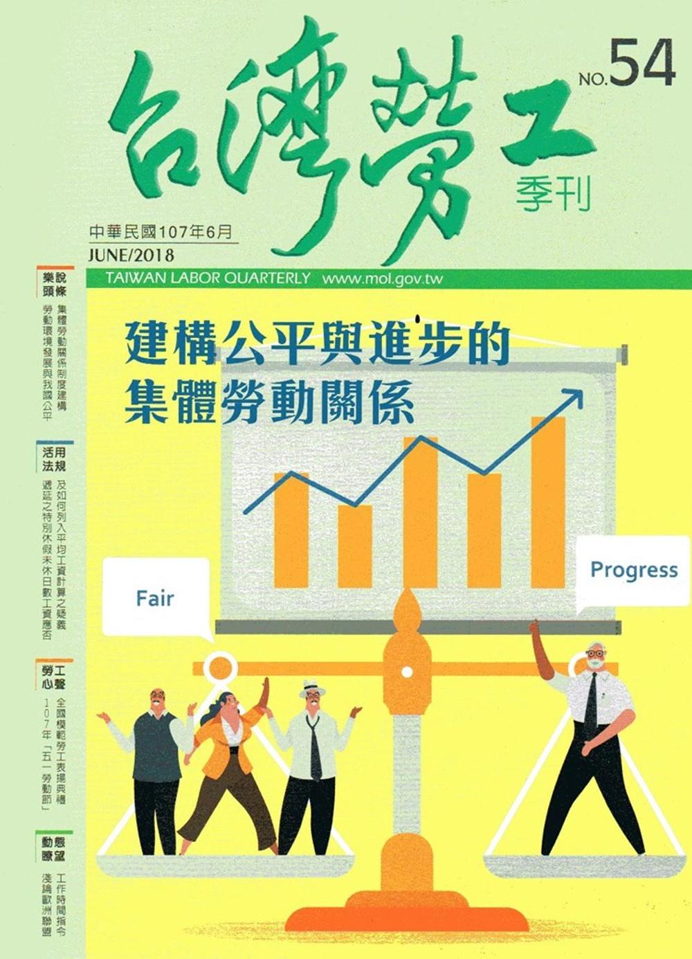 台灣勞工季刊第54期107.06