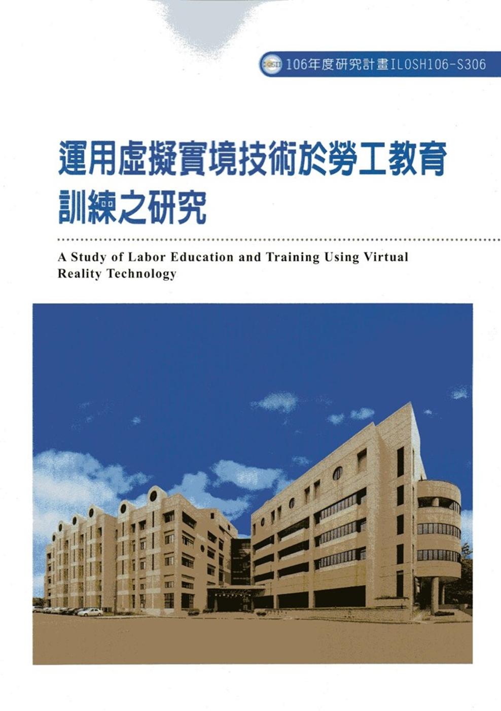 運用虛擬實境技術於勞工教育訓練之研究ILOSH106-S306