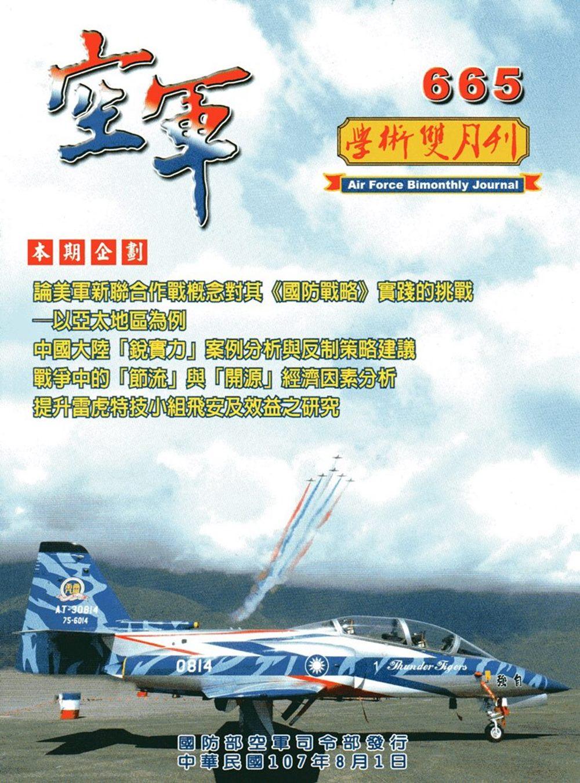 空軍學術雙月刊665(107/08)