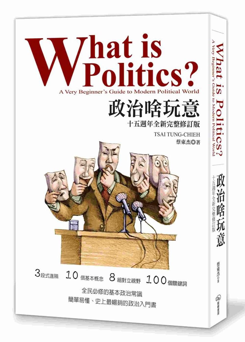 政治啥玩意