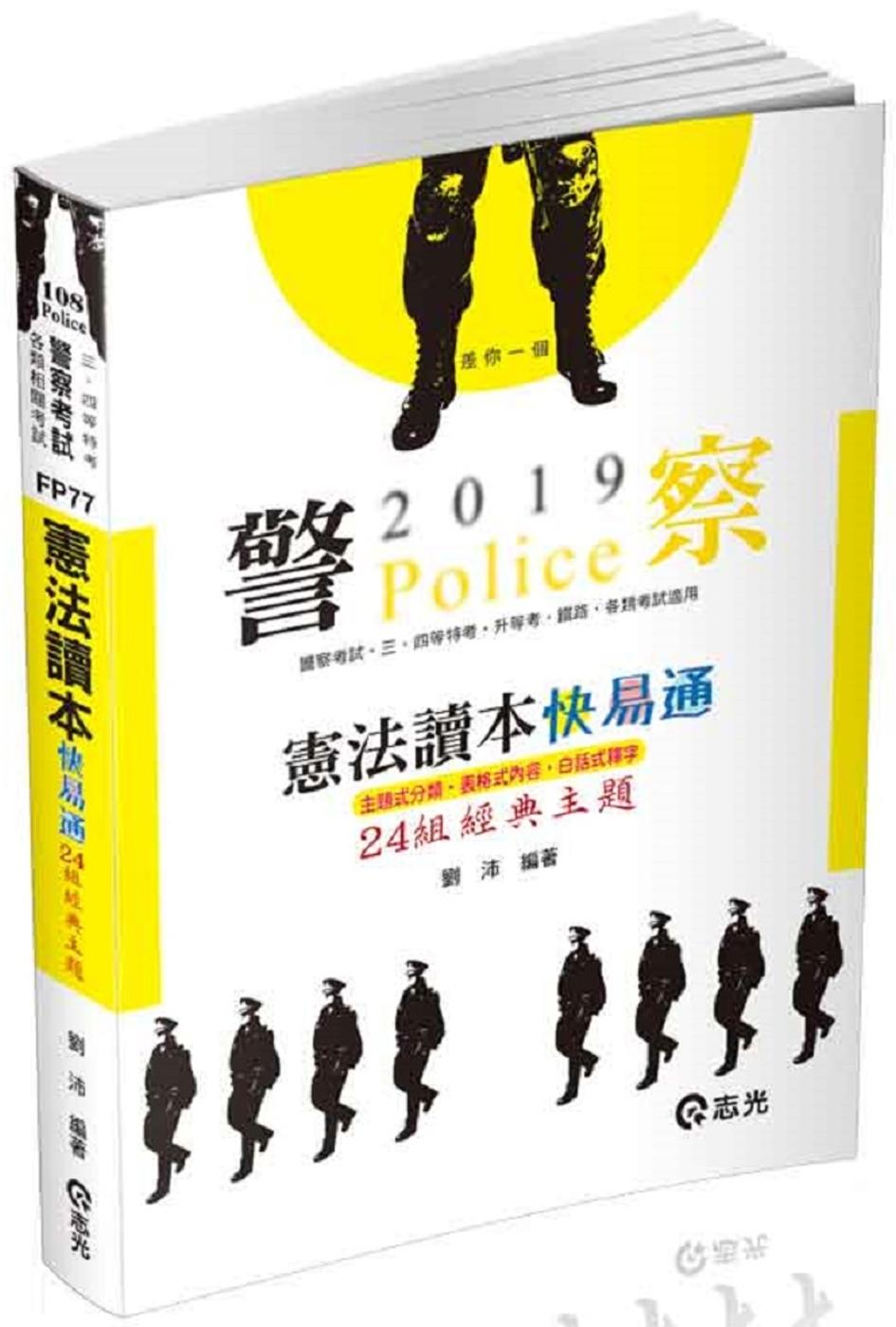 憲法讀本24組經典主題 (警察特考、各類相關考試適用)