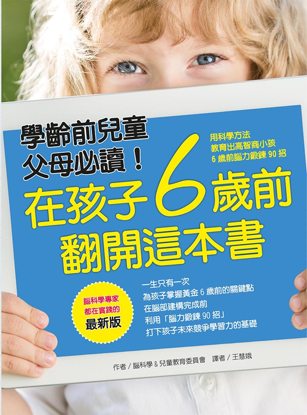 在孩子6歲前 翻開這本書(最新版):用科學方法 教育出高智商小孩-6歲前腦力鍛鍊90招