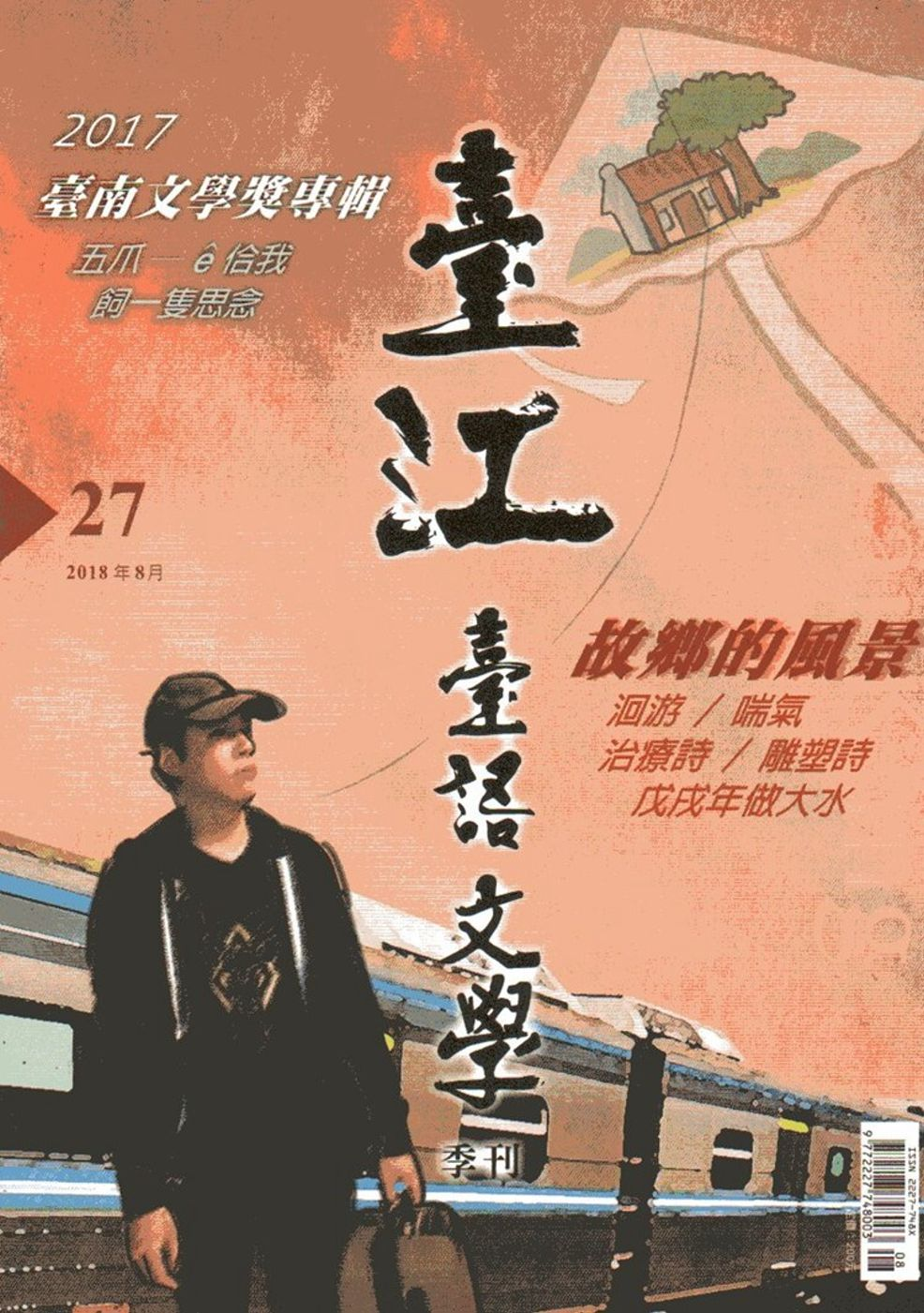 臺江臺語文學季刊-第27期