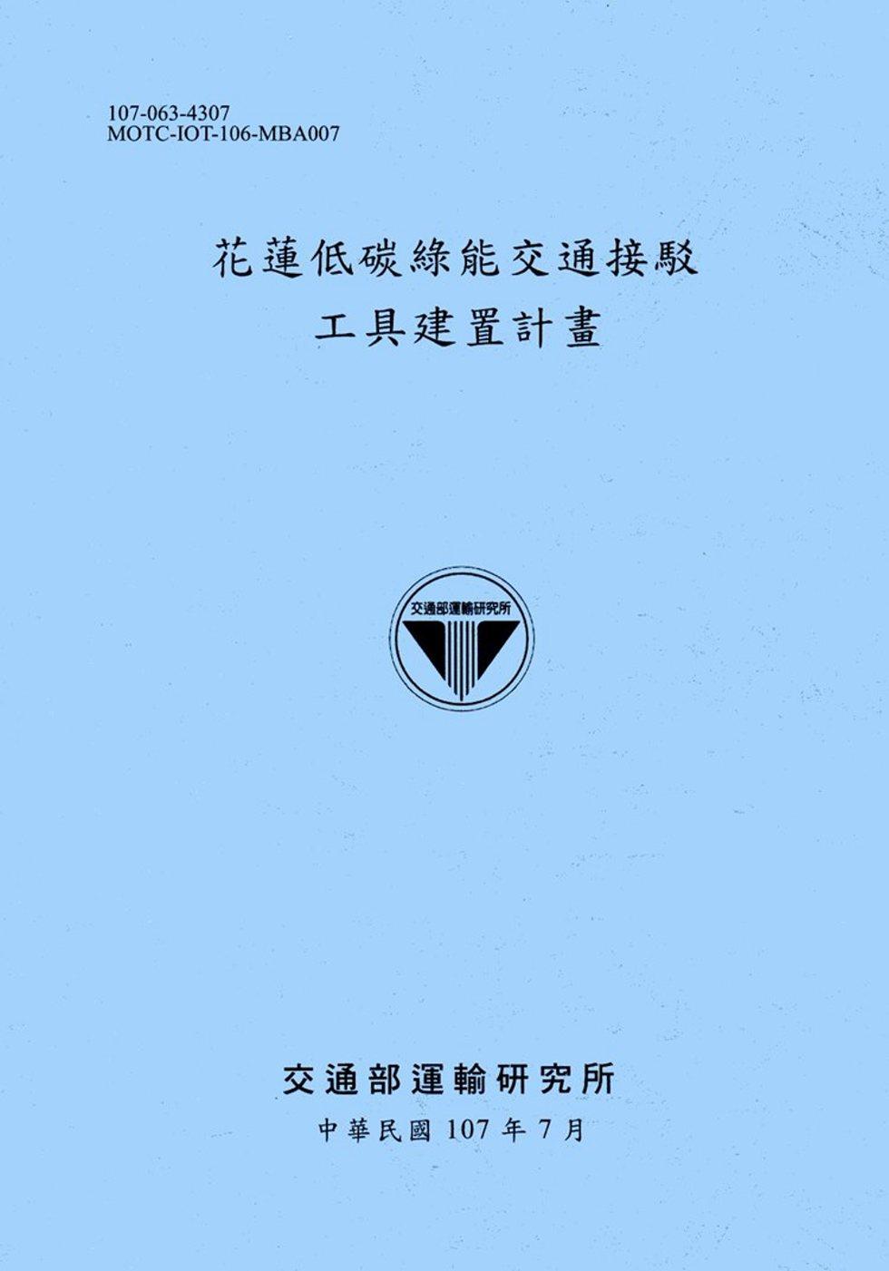 花蓮低碳綠能交通接駁工具建置計畫[107藍灰]