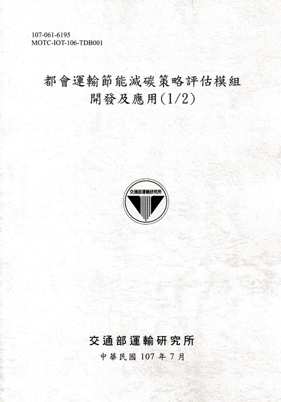 都會運輸節能減碳策略評估模組開發及應用(1/2)[107灰]