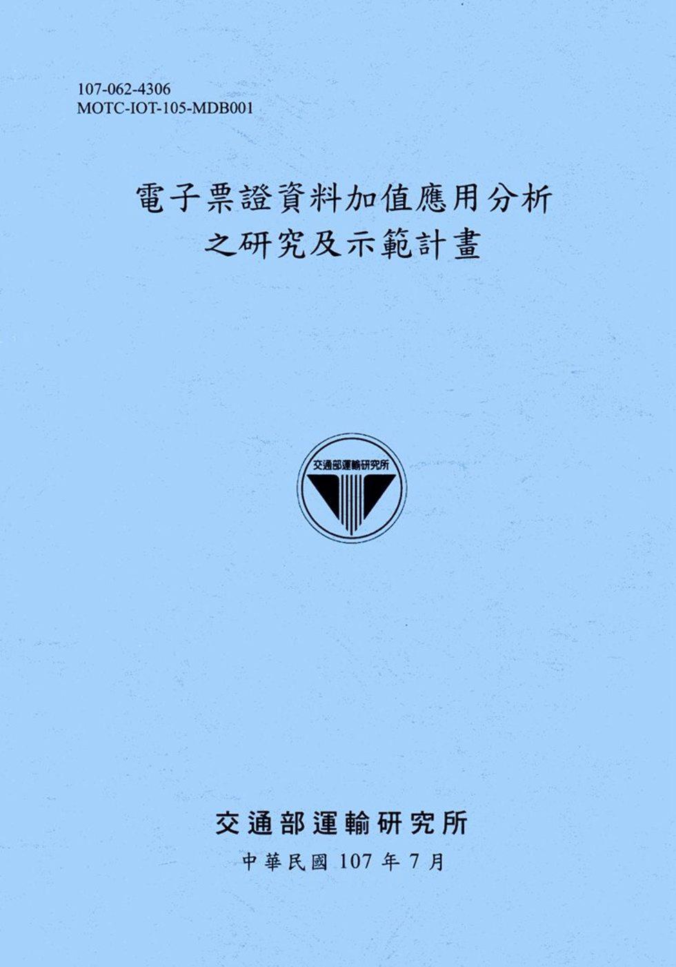 電子票證資料加值應用分析之研究及示範計畫[107藍灰]