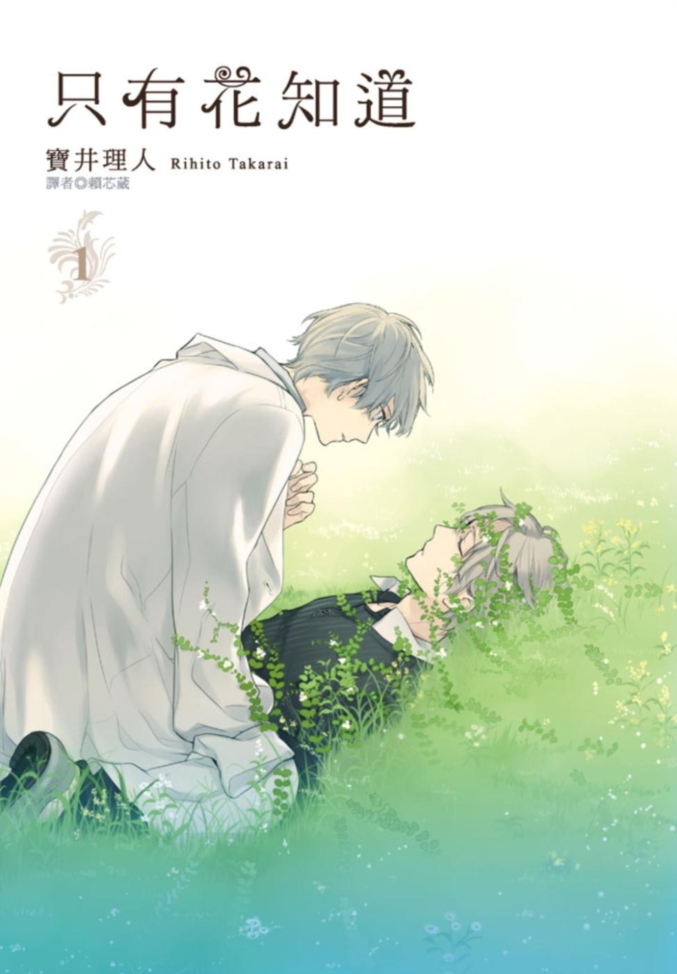 只有花知道(01)