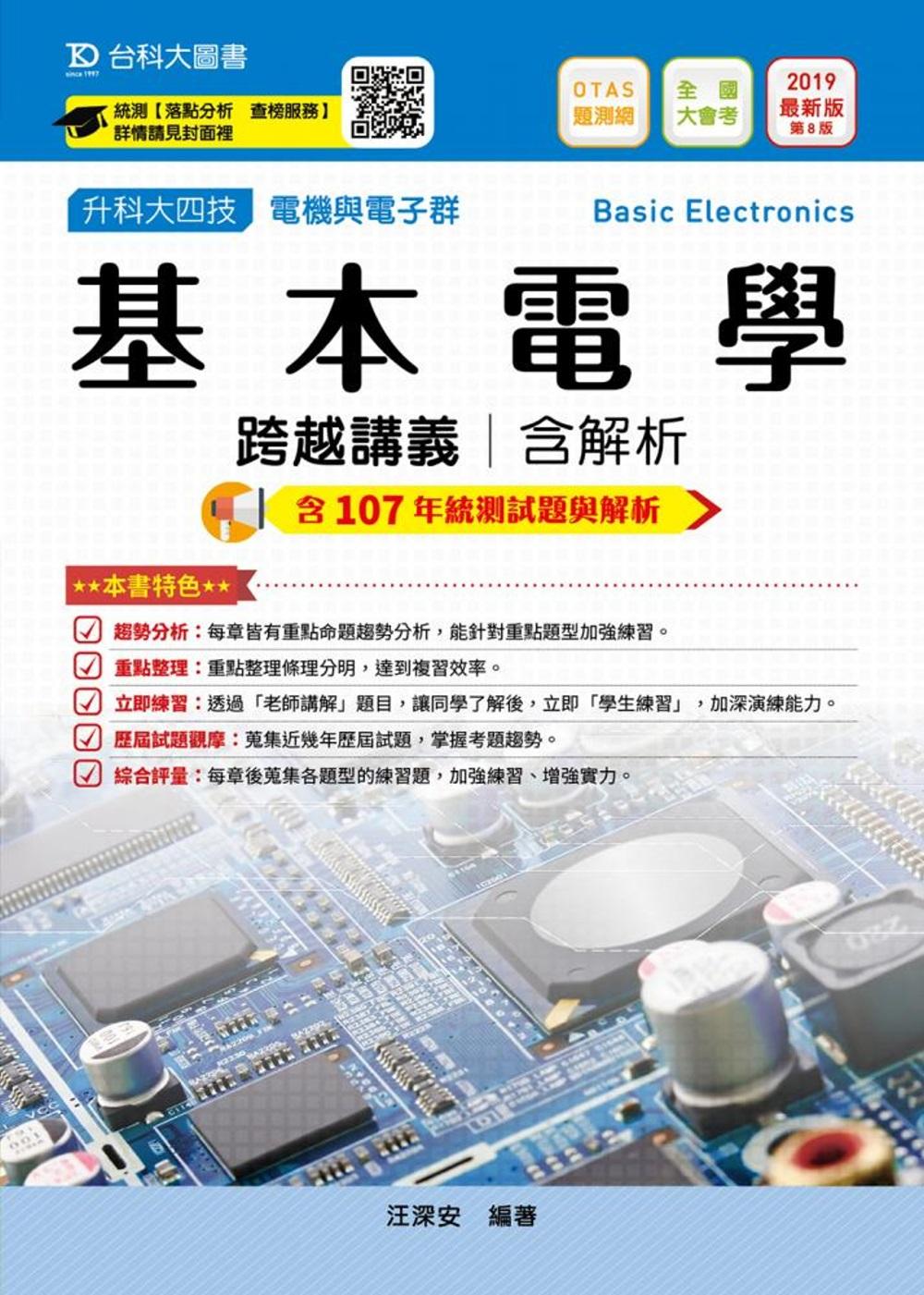 升科大四技電機與電子群基本電學跨越講義含解析 2019年最新版(第八版)附贈OTAS題測系統