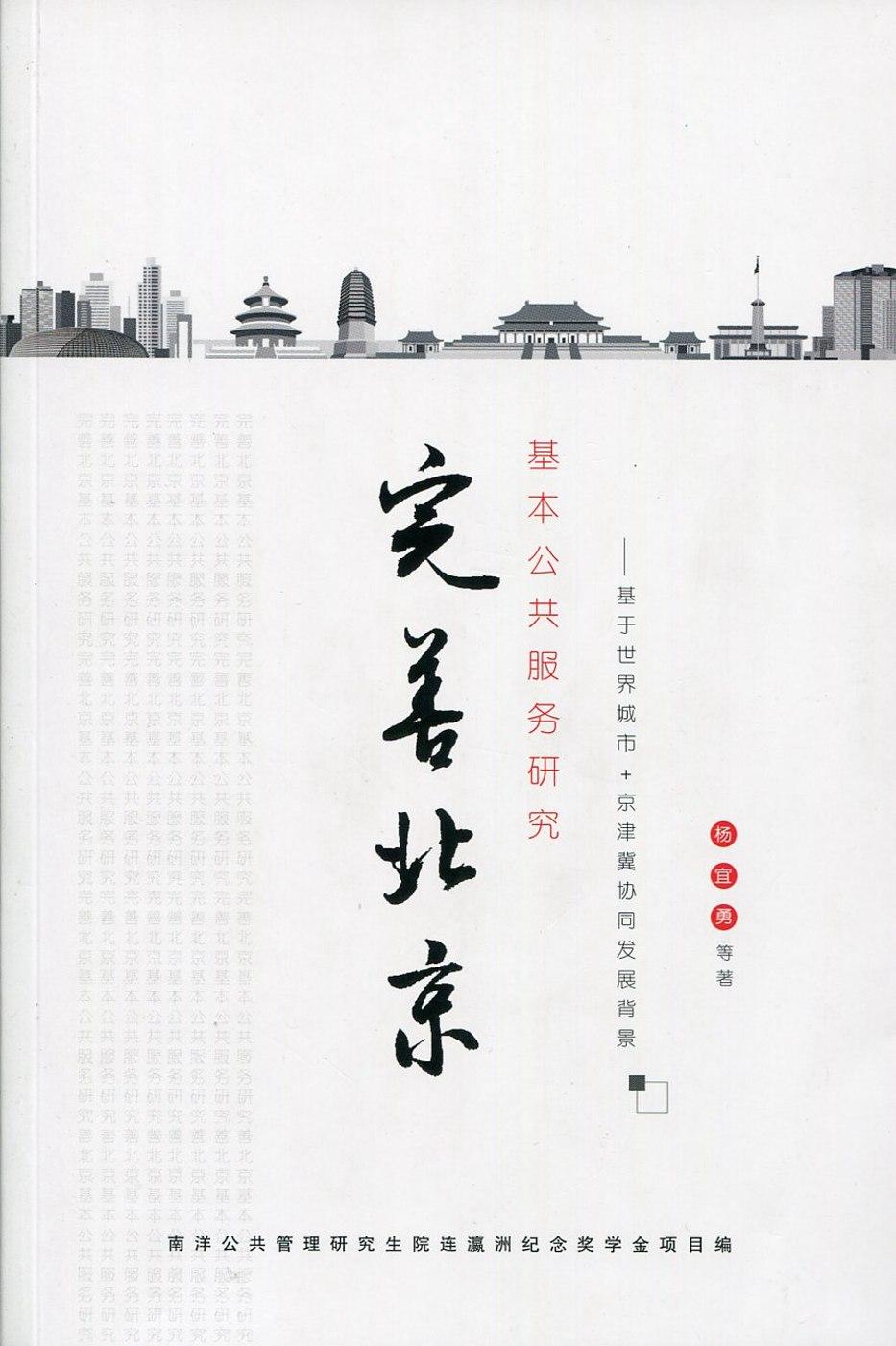 完善北京基本公共服務研究〈簡體書〉
