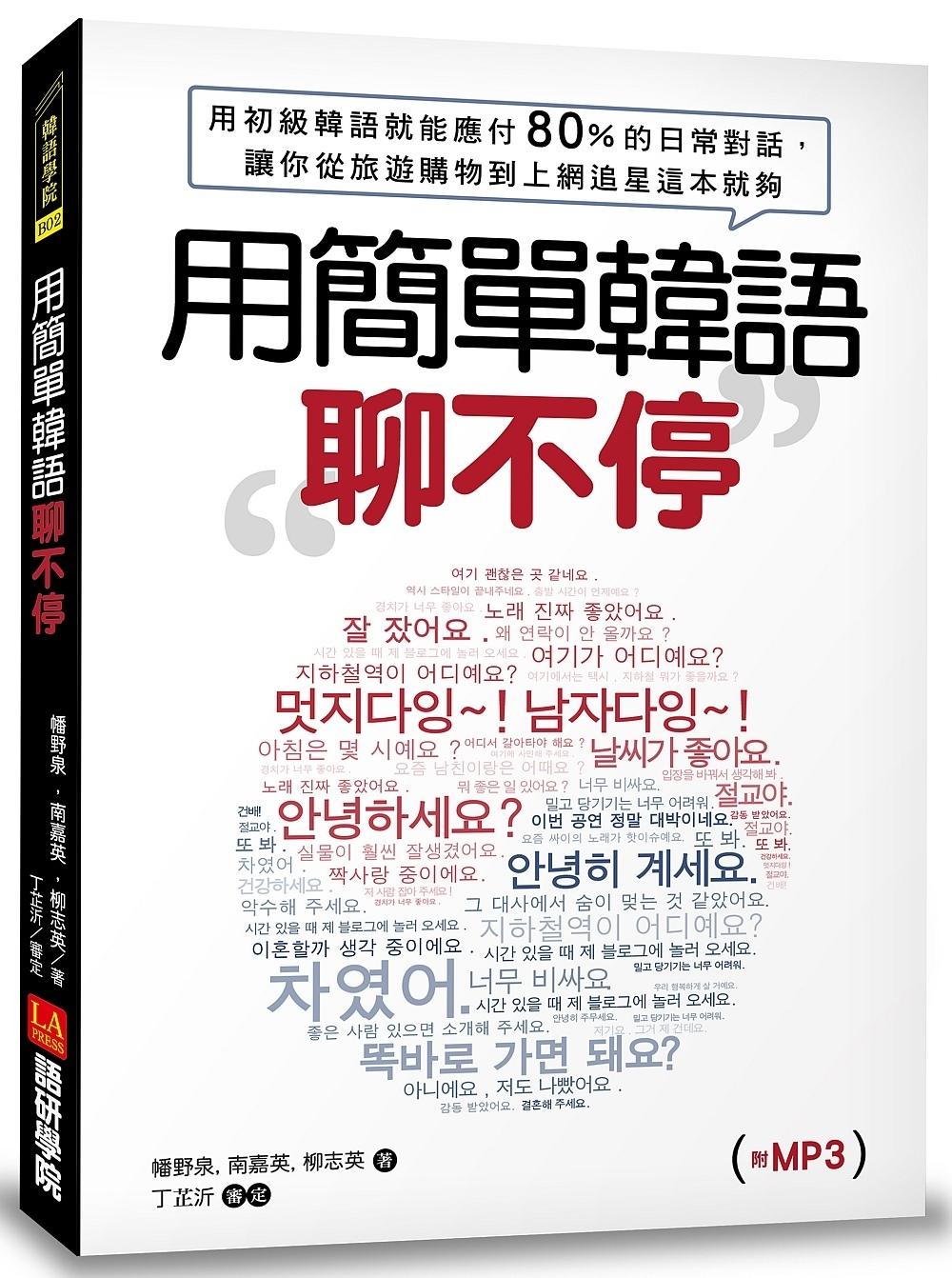 用簡單韓語聊不停:用初級韓語就能應付80%以上的日常對話,讓你從旅遊、購物到上網、追星這本就夠(附MP3)