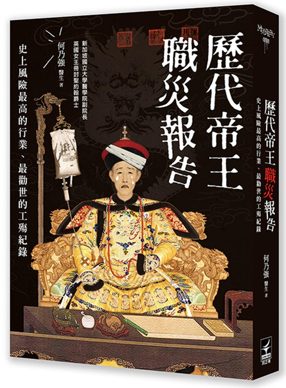 歷代帝王職災報告:史上風險最高的行業、最勸世的工殤紀錄