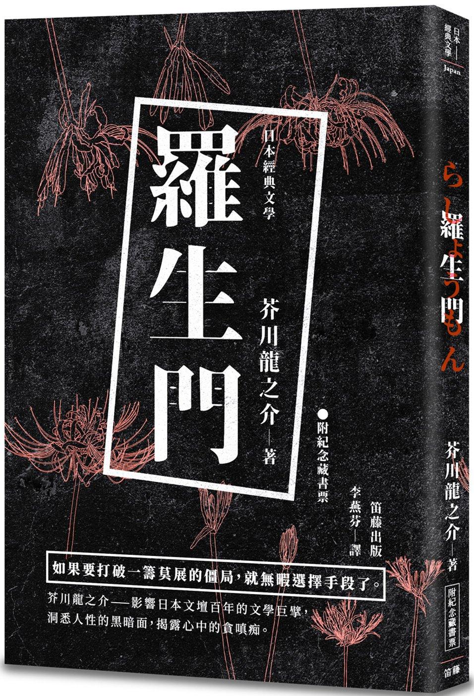 日本經典文學:羅生門(附紀念藏書票)