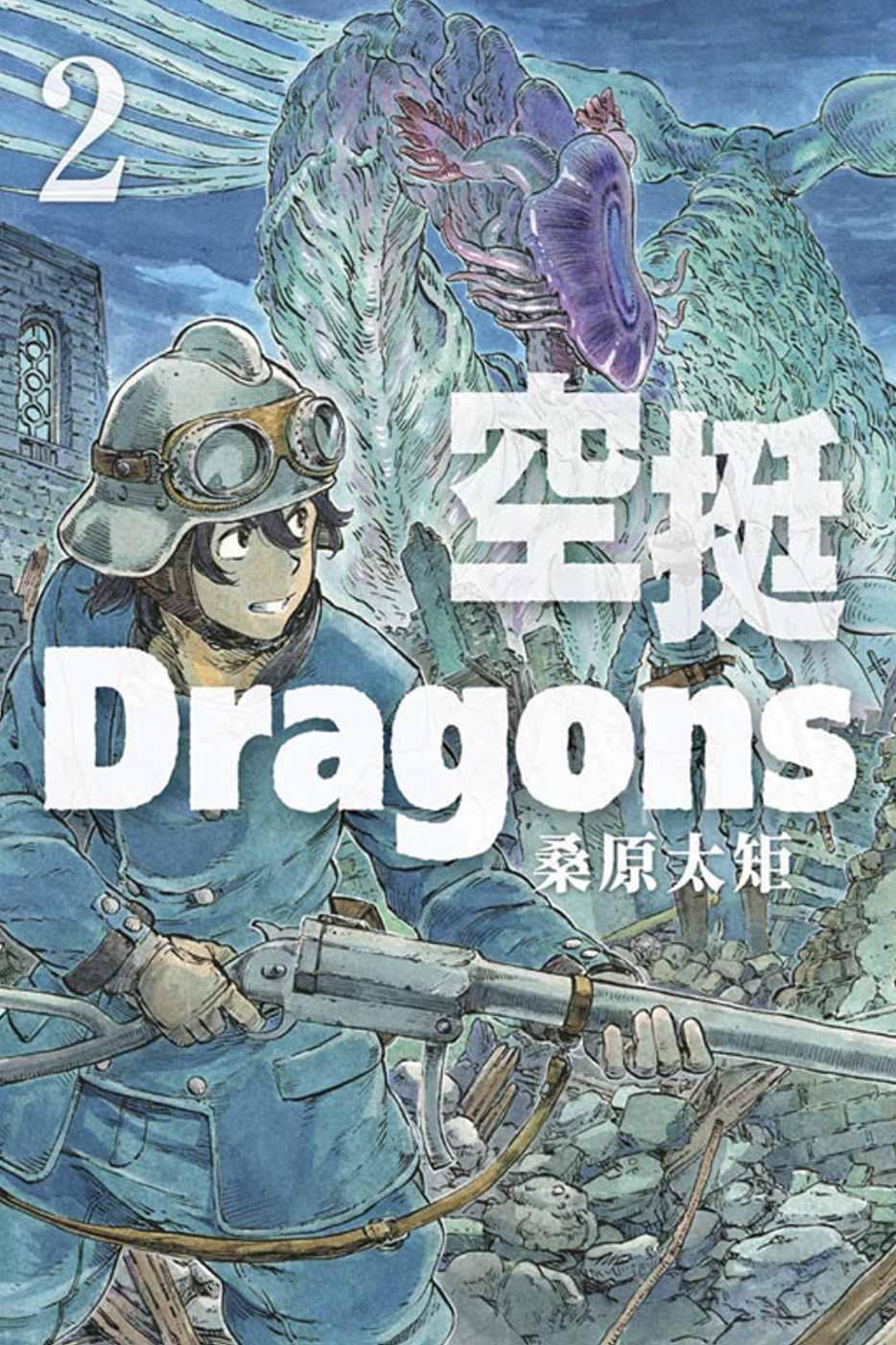 空挺Dragons 2