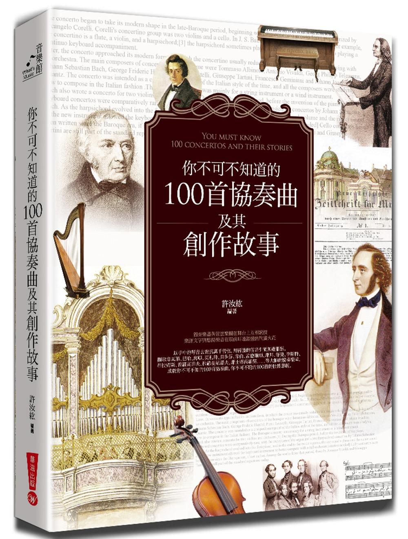 你不可不知道的100首協奏曲及其創作(全新修訂版)(三版)