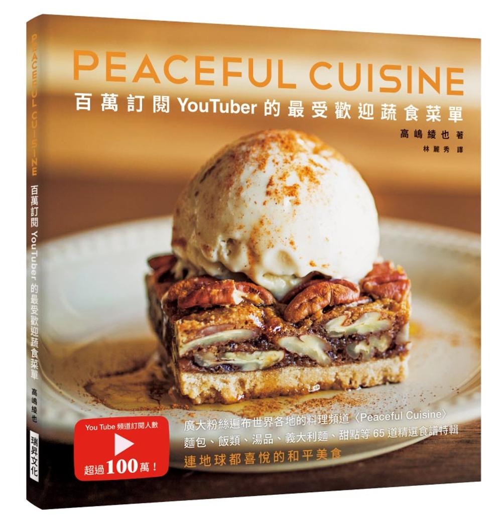 百萬訂閱YouTuber的最受歡迎蔬食菜單:廣大粉絲遍布世界各地的料理頻道〈Peaceful Cuisine〉65道精選食譜特輯