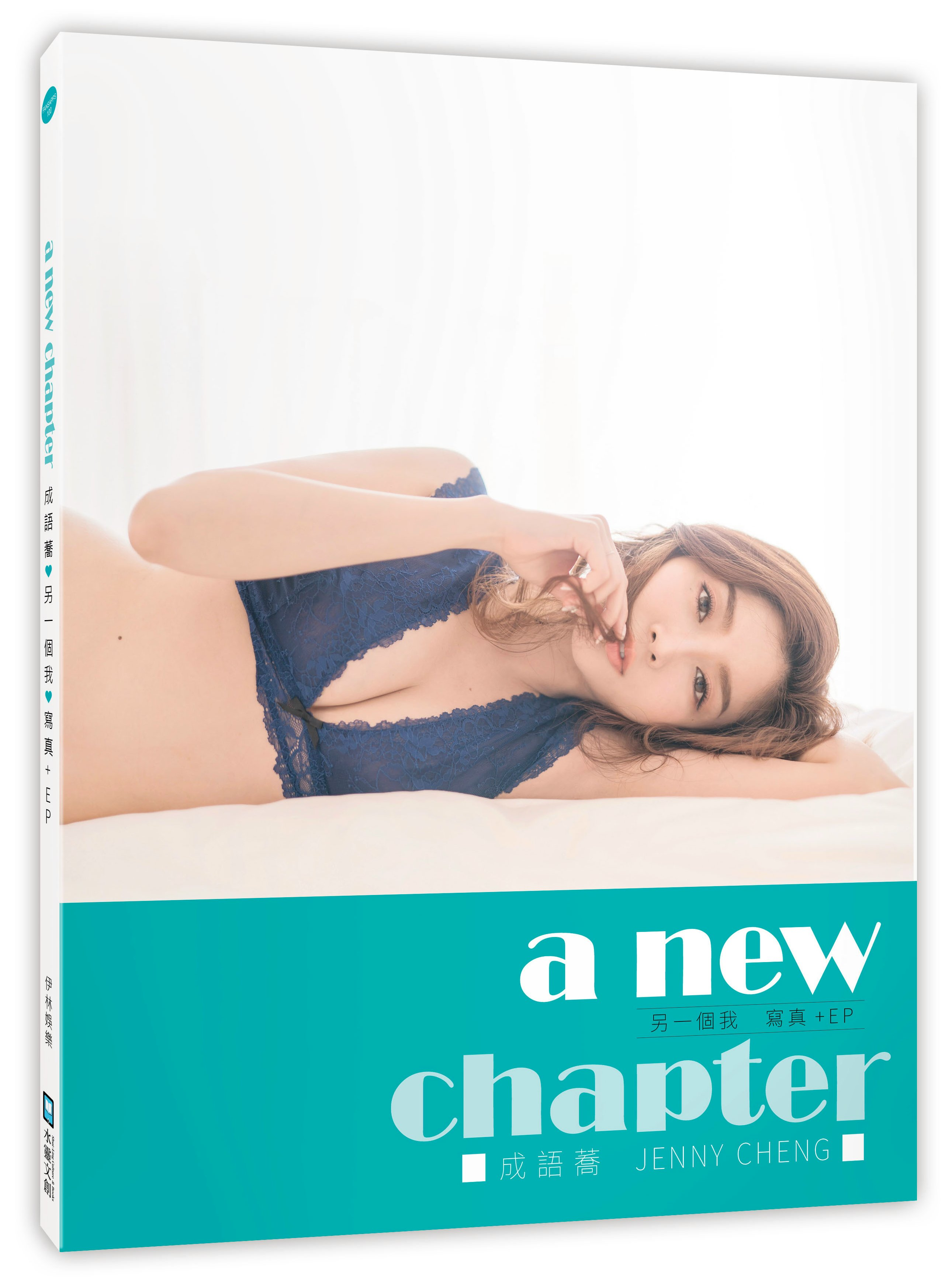 成語蕎《另一個我/a new chapter》寫真+EP / 親簽B款(首刷限量/白洋裝立牌)