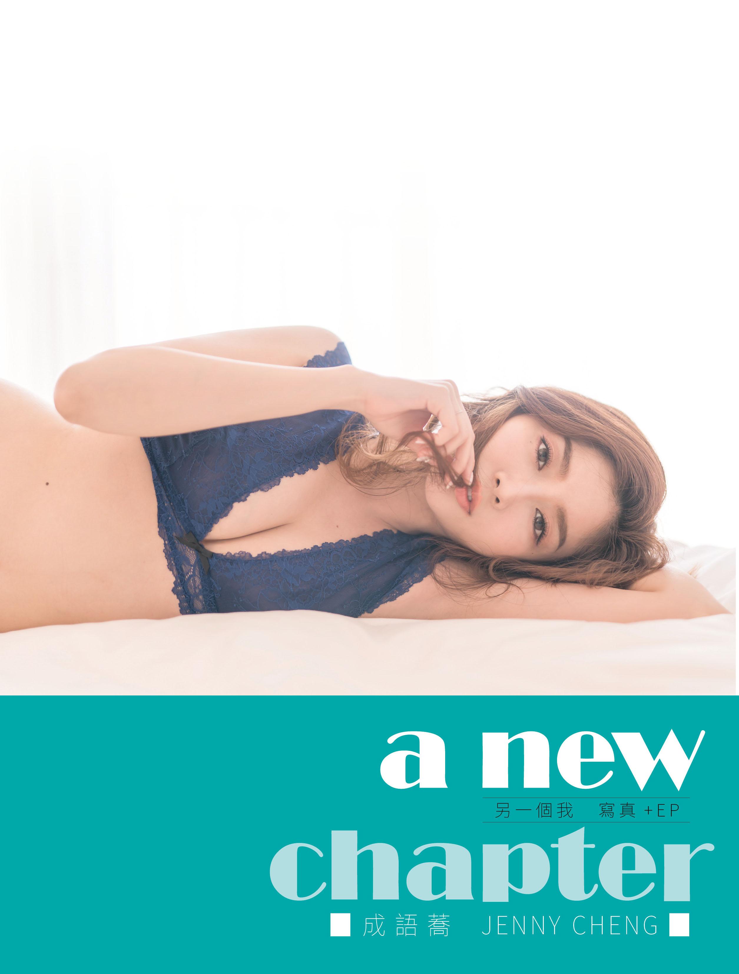 ◤博客來BOOKS◢ 暢銷書榜《推薦》成語蕎《另一個我/a new chapter》寫真+EP / 親簽B款(首刷限量/白洋裝立牌)