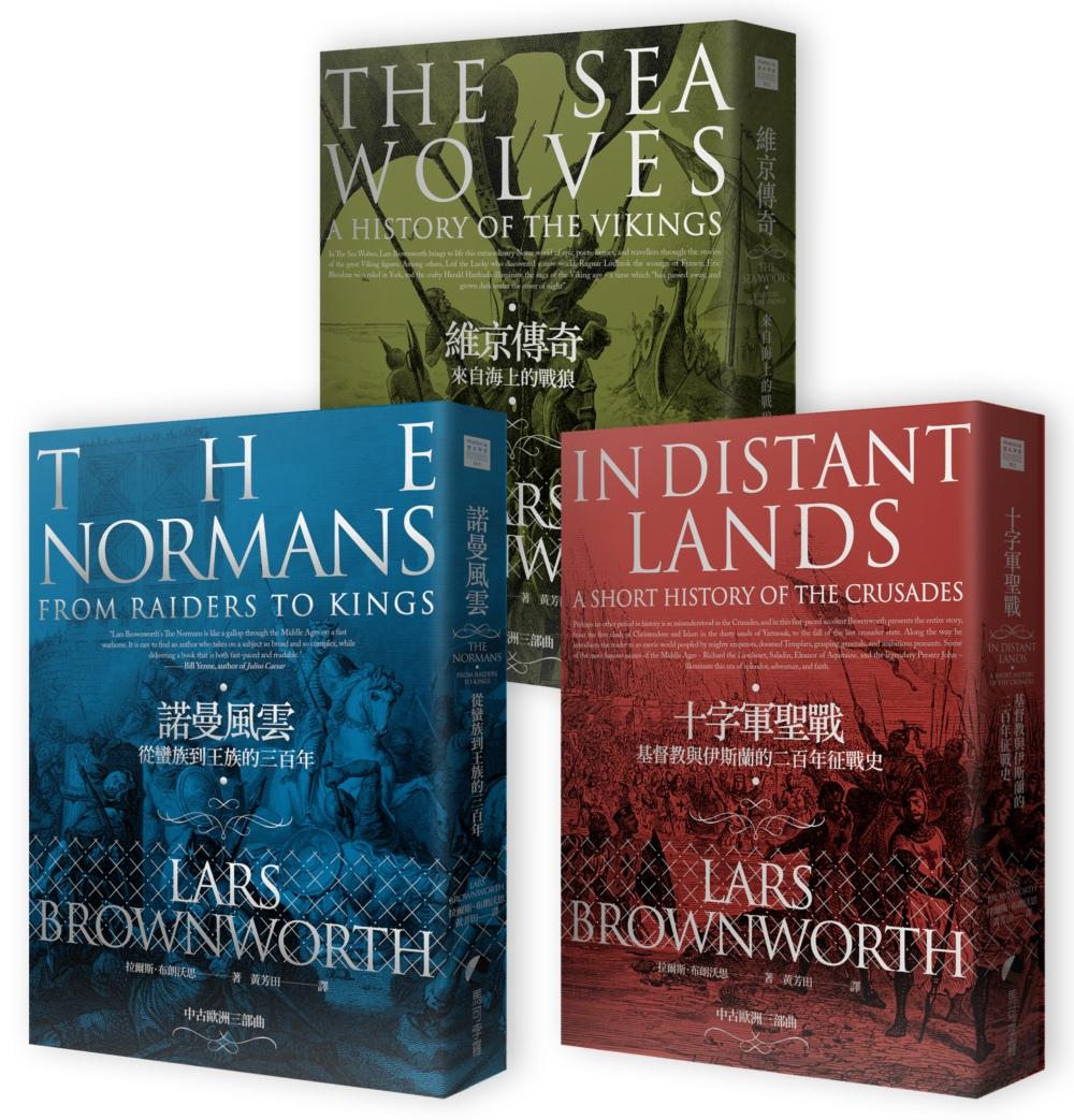 【博客來獨家】中古歐洲三部曲套組:《諾曼風雲》、《維京傳奇》與《十字軍聖戰》