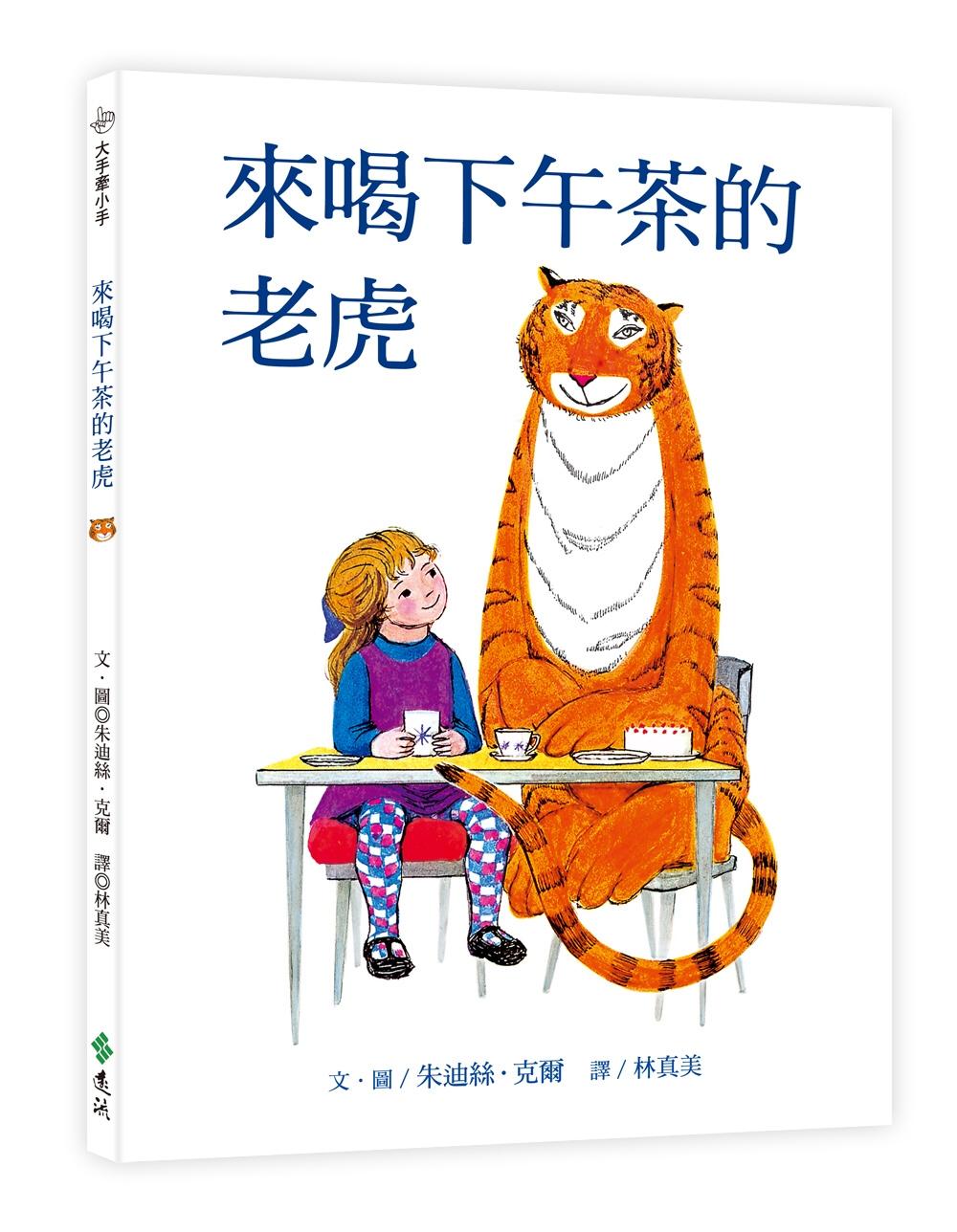 來喝下午茶的老虎:大手牽小手(50週年紀念版)