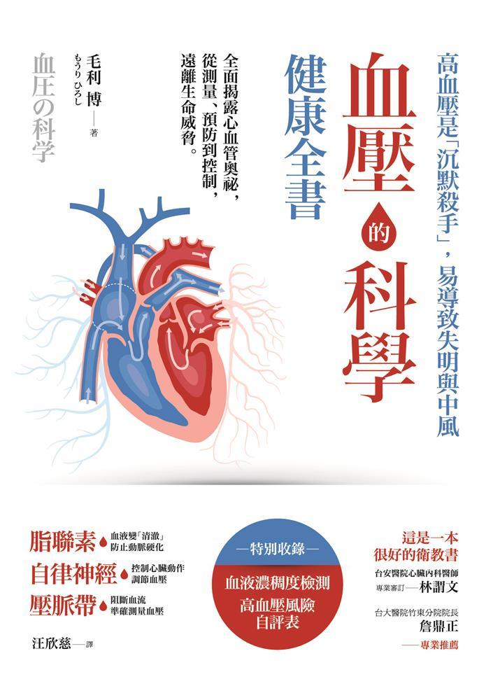 ◤博客來BOOKS◢ 暢銷書榜《推薦》血壓的科學健康全書:全面揭露心血管奧祕,從測量、預防到控制,遠離生命威脅