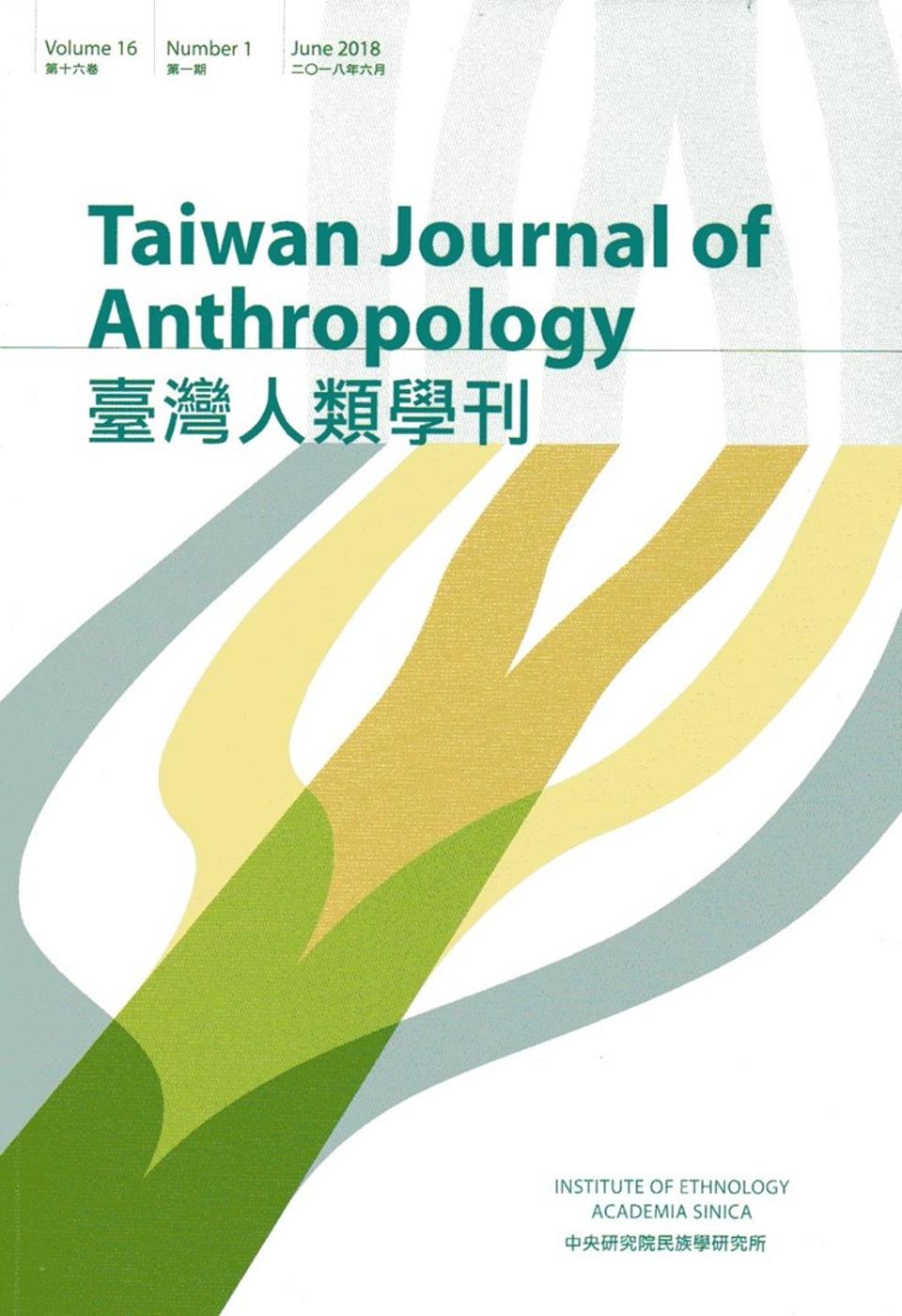 臺灣人類學刊16卷1期(2018.06)