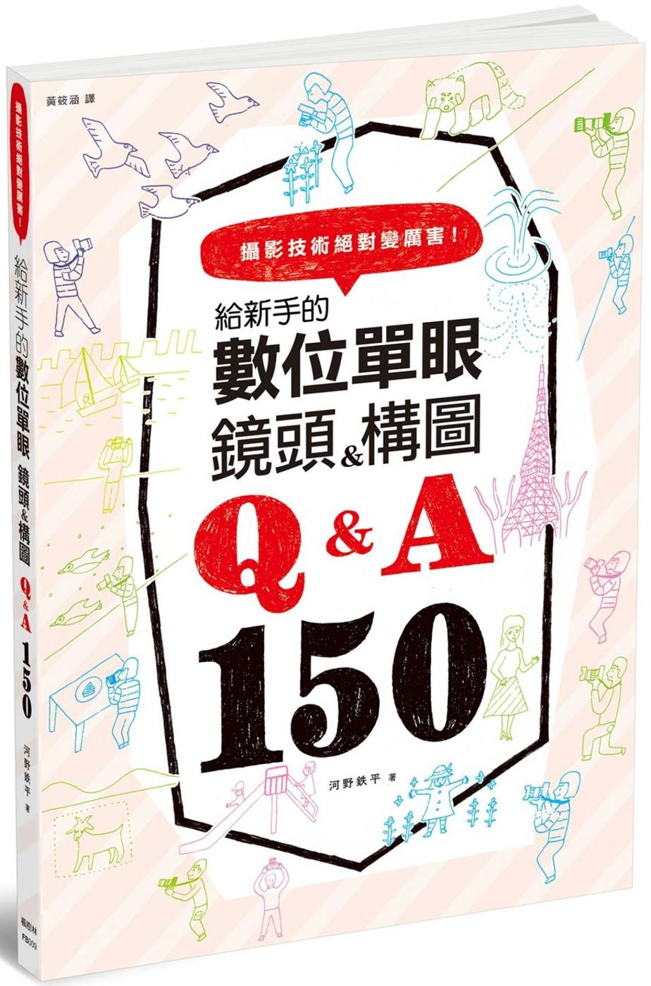 給新手的數位單眼 鏡頭&構圖Q&A150