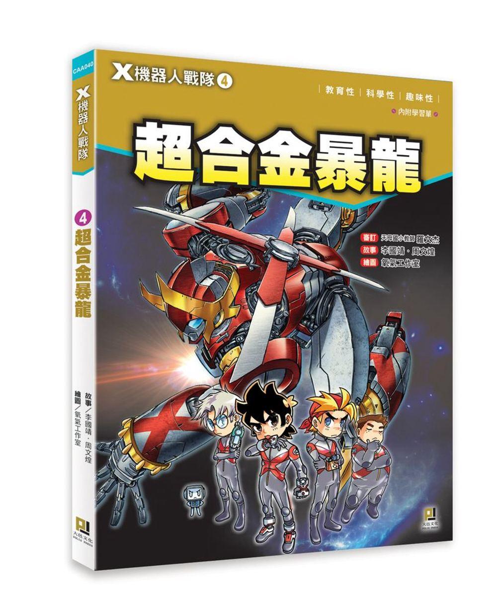 X機器人戰隊 4 超合金暴龍(附學習單)