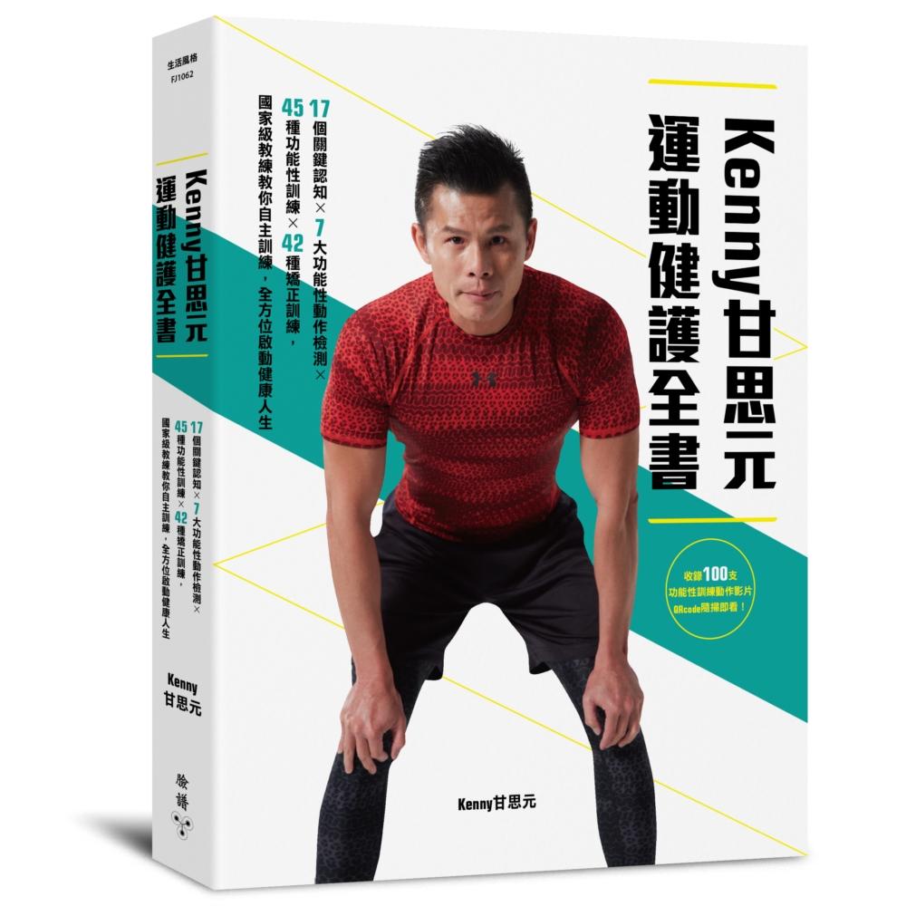 ◤博客來BOOKS◢ 暢銷書榜《推薦》KENNY甘思元運動健護全書:17個關鍵認知×7大功能性動作檢測×45種功能性訓練×42種矯正訓練,國家級教練教你自主訓練,全方位啟動健康人生