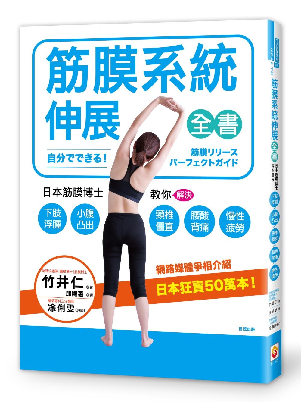 筋膜系統伸展全書:日本筋膜伸展博士教你解決下肢浮腫、小腹凸出、頸椎僵直、腰酸背痛、慢性疲勞!