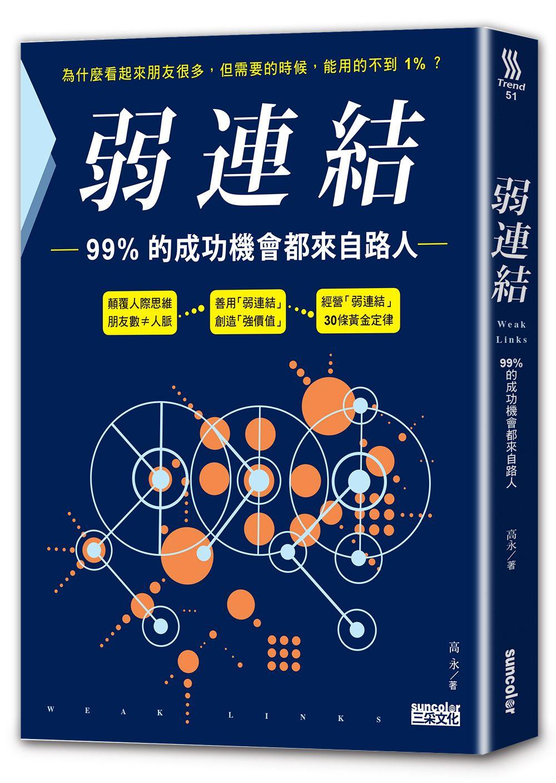 ◤博客來BOOKS◢ 暢銷書榜《推薦》弱連結:99%的成功機會都來自路人