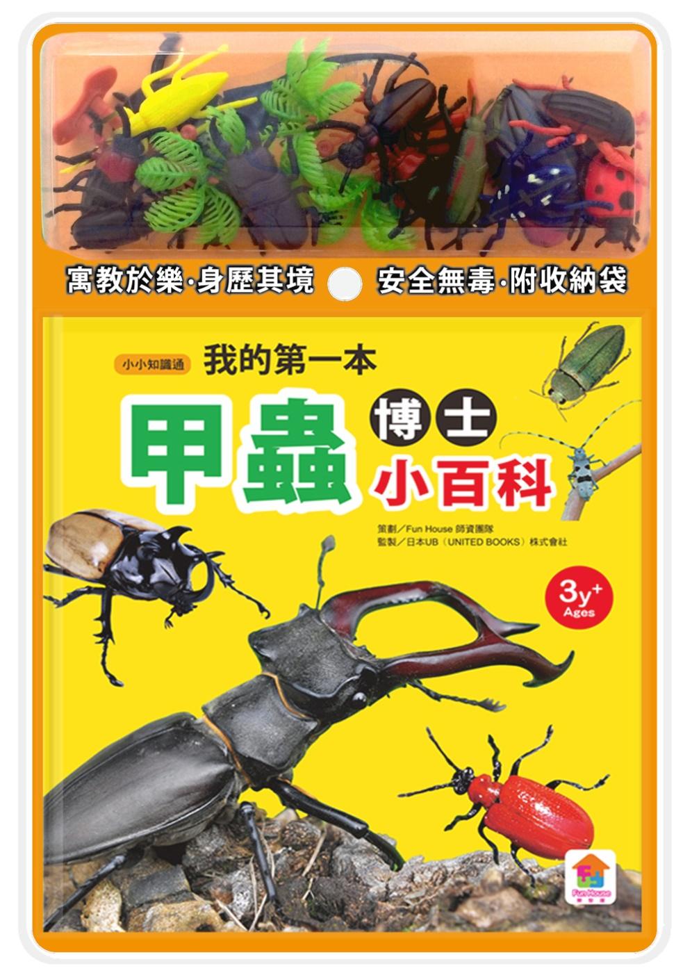 我的第一本甲蟲博士小百科NEW(內含小百科+12款甲學習模型及3個配件)