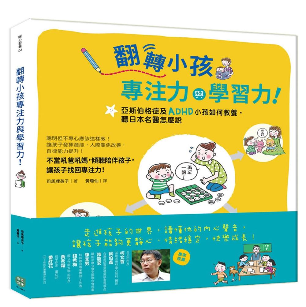 ◤博客來BOOKS◢ 暢銷書榜《推薦》翻轉小孩專注力與學習力!亞斯伯格症及ADHD小孩如何教養,聽日本名醫怎麼說