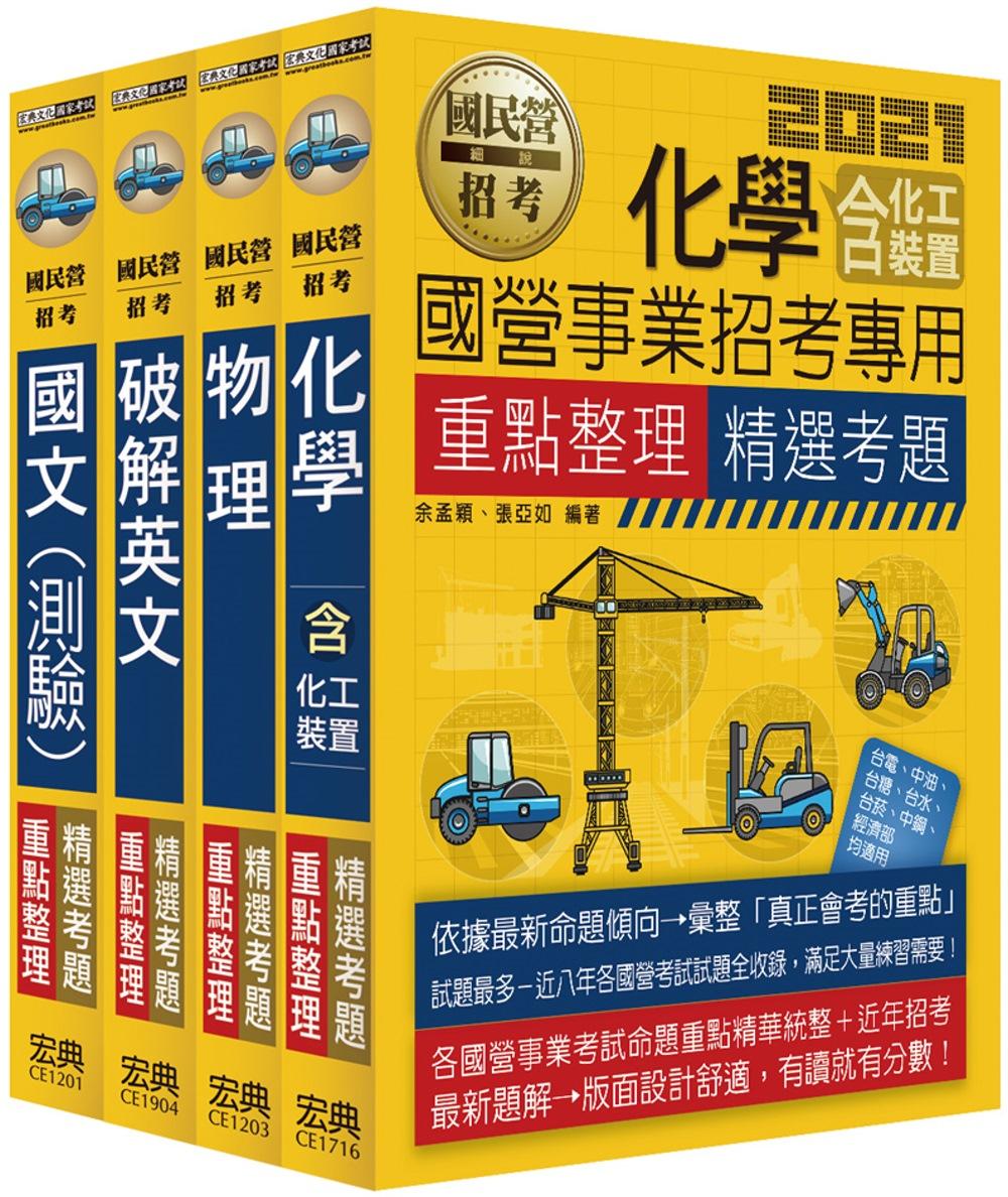 中油僱用人員甄試 重點整理套書:煉製類、安環類