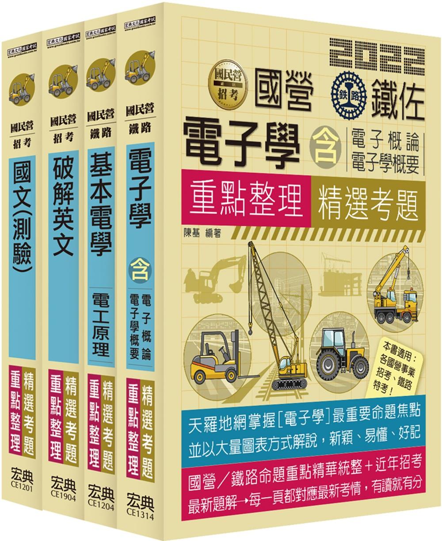 中油僱用人員甄試 重點整理套書:儀電類