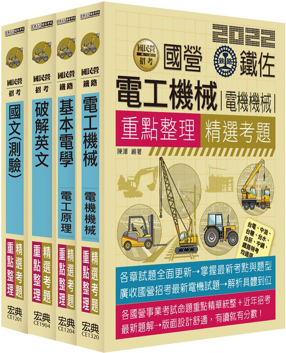 中油僱用人員甄試 重點整理套書:電氣類、電機類