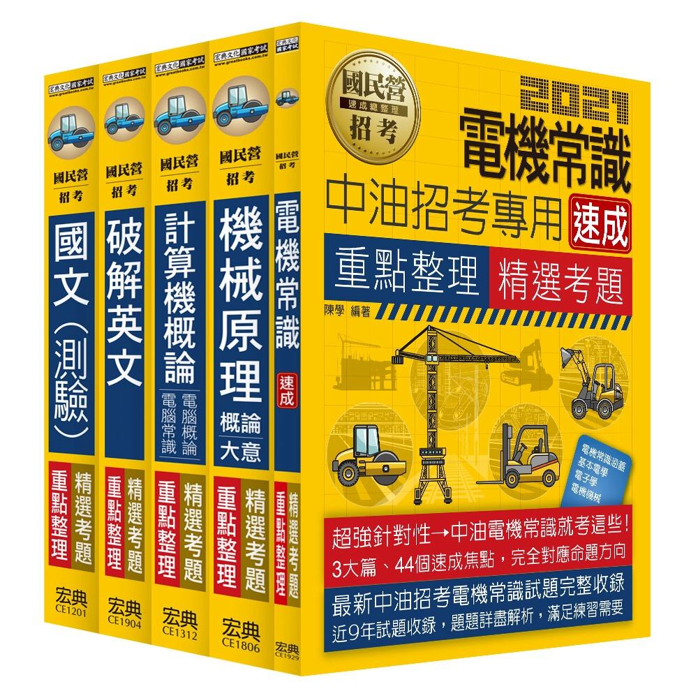 中油107年僱用人員甄試:重點整理套書:油料操作類、公用事業輸氣類(不含電機常識)